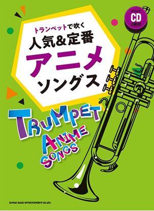 トランペットで吹く人気&定番アニメソングス(カラオケCD2枚付) の画像