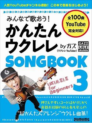 みんなで歌おう!かんたんウクレレSONGBOOK3 BYガズ の画像