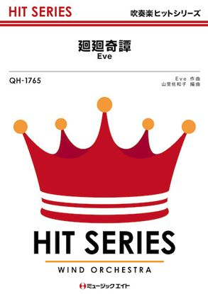 QH1765 吹奏楽ヒットシリーズ 廻廻奇譚/Eve の画像