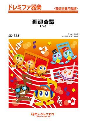 SK853 ドレミファ器楽 廻廻奇譚/Eve の画像
