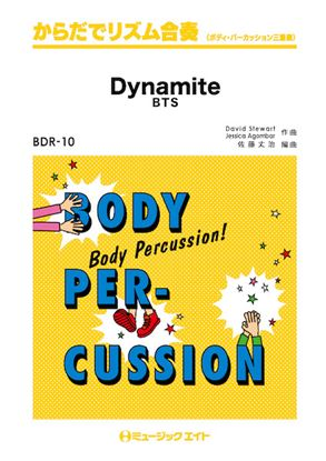 BDR10 からだでリズム合奏 Dynamite/BTS の画像