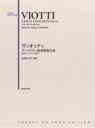 ヴィオッティ ヴァイオリン協奏曲第22番 演奏アドヴァイス付き の画像