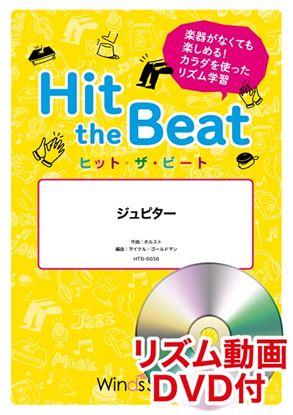 ヒット・ザ・ビート ジュピター リズム動画DVD付 の画像