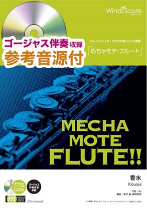 めちゃモテ・フルート 香水 参考音源CD付 の画像