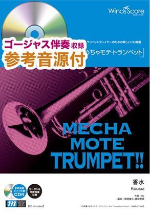 めちゃモテ・トランペット 香水 参考音源CD付 の画像