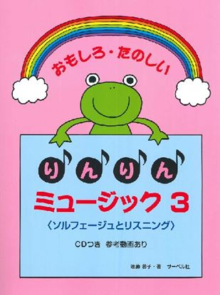 おもしろたのしい りんりんミュージック 3/CD付<ソルフェージュとリスニング> の画像
