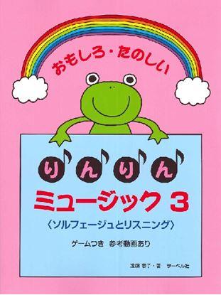 おもしろたのしい りんりんミュージック 3/本のみ<ソルフェージュとリスニング> の画像