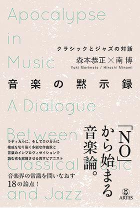 音楽の黙示録 クラシックとジャズの対話 の画像