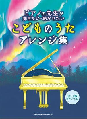 ピアノの先生が弾きたい・聴かせたいこどものうたアレンジ集(中~上級ピアノ・ソロ) の画像