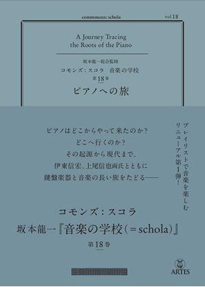 ピアノへの旅 commmons:schola vol.18 の画像