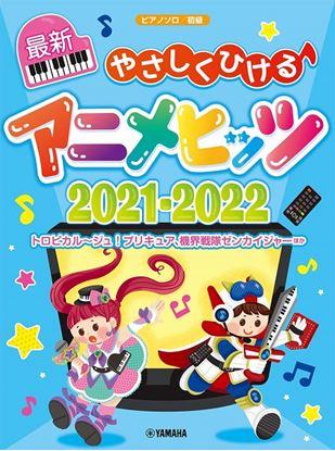 ピアノソロ 初級 やさしくひける最新アニメヒッツ2021-2022 の画像