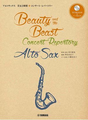 アルトサックス 美女と野獣 コンサート・レパートリー 須川展也演奏&ピアノ伴奏CD付 の画像