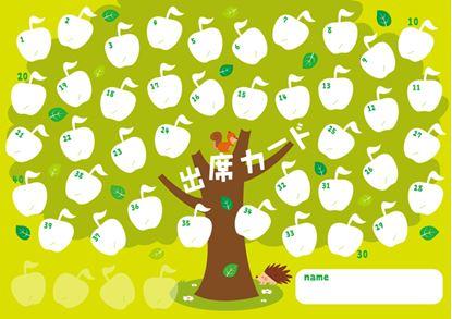 出席カード りんごの木【発注単位:10枚】 の画像