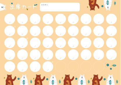 出席カード くま(ベージュ)【発注単位:10枚】 の画像