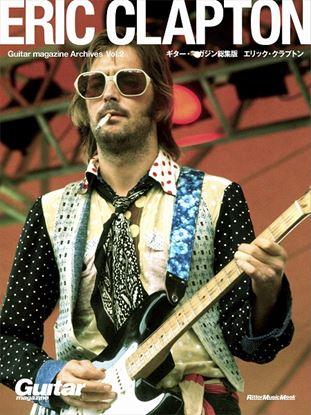 ムック Guitar magazine Archives Vol.2 エリック・クラプトン の画像