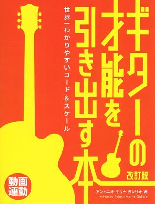 世界一わかりやすいコード&スケール ギターの才能を引き出す本 [改訂版] の画像