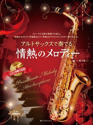 アルトサックスで奏でる情熱のメロディー 第2版 ピアノ伴奏譜&ピアノ伴奏CD付 の画像