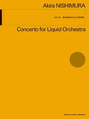 西村朗 液状管弦楽のための協奏曲 の画像