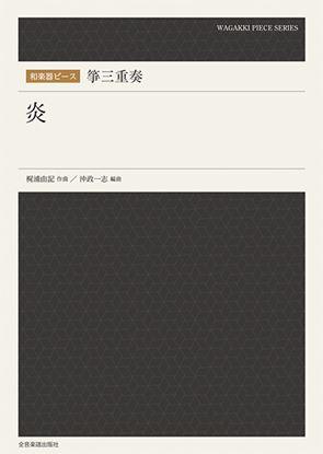 和楽器ピース 箏三重奏「炎」 の画像