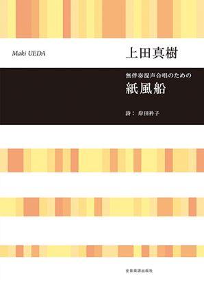 上田真樹 無伴奏混声合唱のための 紙風船 の画像