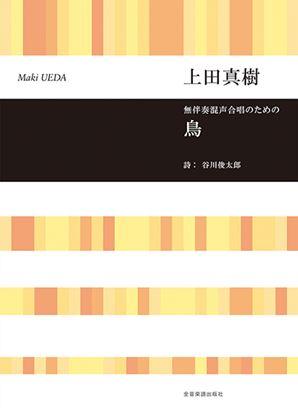上田真樹 無伴奏混声合唱のための 鳥 の画像