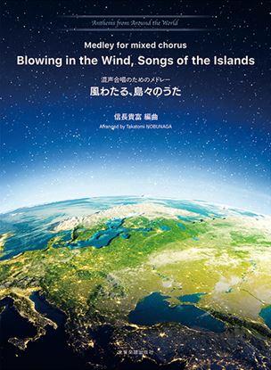 混声合唱のためのメドレー 風わたる、島々のうた の画像