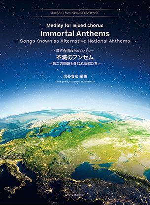 混声合唱のためのメドレー 不滅のアンセム -第二の国歌と呼ばれる歌たち- の画像