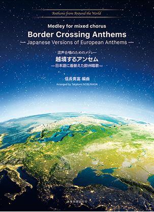 混声合唱のためのメドレー 越境するアンセム -日本語に着替えた欧州唱歌- の画像