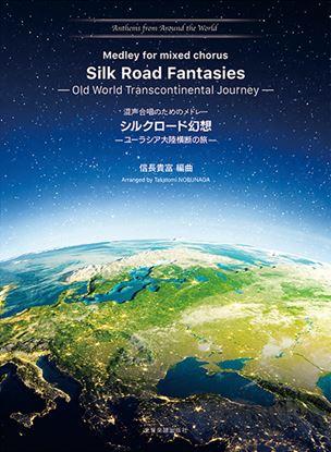 混声合唱のためのメドレー シルクロード幻想 -ユーラシア大陸横断の旅- の画像