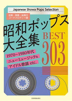 昭和ポップス大全集 ベスト303 の画像
