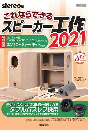 ムック これならできるスピーカー工作 2021 特別付録:オンキヨー製10cmフルレンジ・スピーカーユニット OM-OF101対応エンクロージャー・キット の画像