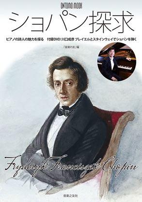ムック ショパン探求 ピアノの詩人の魅力を探る 付録DVD:川口成彦 プレイエルとスタインウェイでショパンを弾く の画像