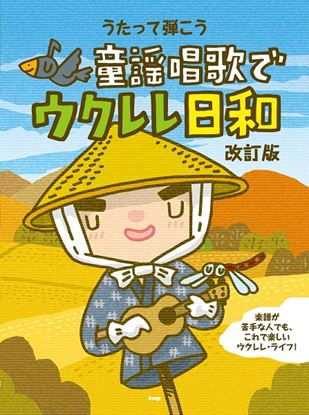 Ukulele うたって弾こう童謡唱歌でウクレレ日和 【改訂版】 の画像