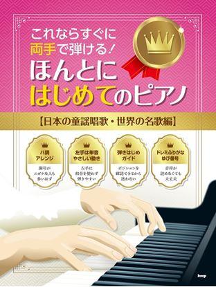 これならすぐに両手で弾ける! ほんとにはじめてのピアノ 【日本の童謡唱歌・世界の名歌編】 の画像