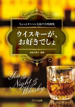 松波千映子 ちょっとオシャレな混声合唱曲集 ウイスキーが、お好きでしょ の画像