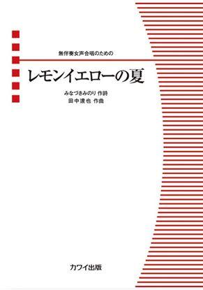田中達也 無伴奏女声合唱のための レモンイエローの夏 の画像