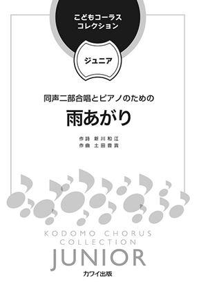 土田豊貴 こどもコーラス・コレクションージュニアー 同声二部合唱とピアノのための 雨あがり の画像