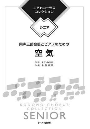 名田綾子 こどもコーラス・コレクションーシニアー 同声三部合唱とピアノのための 空気 の画像