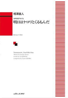 相澤直人 女声合唱アルバム 明日はケロリとくるもんだ の画像