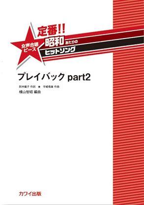 横山智昭 定番!! 昭和あたりのヒットソング 女声合唱ピース プレイバックpart2 の画像