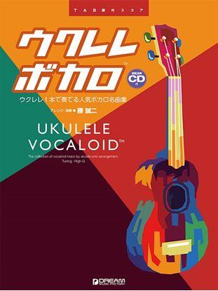 模範演奏CD付 ウクレレ/ボカロ ~ウクレレ1本で奏でる人気ボカロソング名曲集 の画像