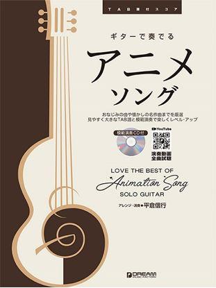 TAB譜付スコア ギターで奏でる/アニメ・ソング[模範演奏CD付] の画像