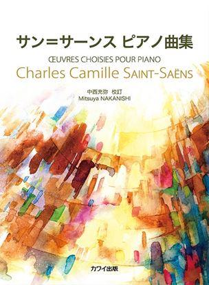 サン=サーンス ピアノ曲集 の画像