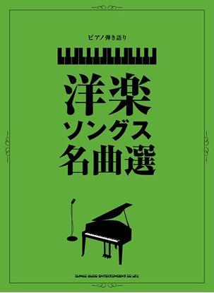 ピアノ弾き語り 洋楽ソングス名曲選 の画像