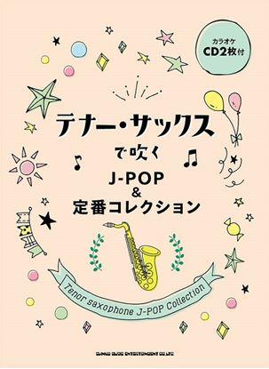 テナー・サックスで吹くJ-POP&定番コレクション(カラオケCD2枚付) の画像