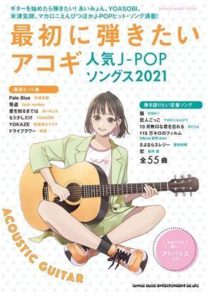 ムック 最初に弾きたいアコギ人気J-POPソングス2021 の画像