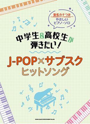 音名カナつきやさしいピアノ・ソロ 中学生&高校生が弾きたい!J-POP×サブスクヒットソング の画像
