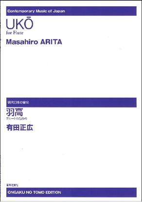 現代日本の音楽 有田正広 羽高 フルートのための の画像