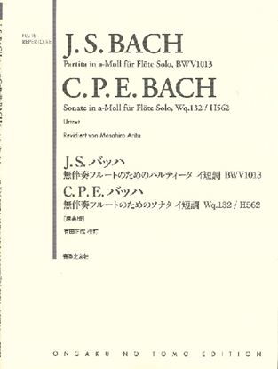 J.S.バッハ 無伴奏フルートのためのパルティータ イ短調 BWV1013 & C.P.E.バッハ 無伴奏フルートのためのソナタ イ短調 Wq.132/H562[原典版] の画像