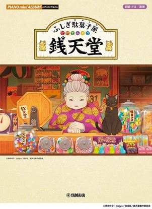 ピアノミニアルバム ふしぎ駄菓子屋銭天堂 の画像